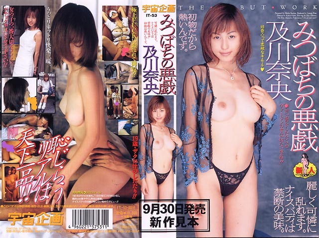 Nao Oikawa Erotic Japanese Teacher