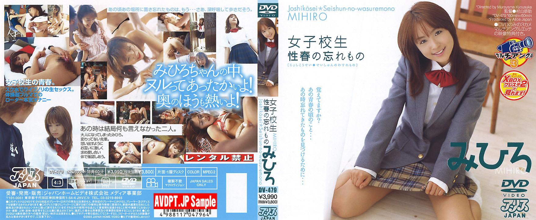 Mihiro Full Nude 33