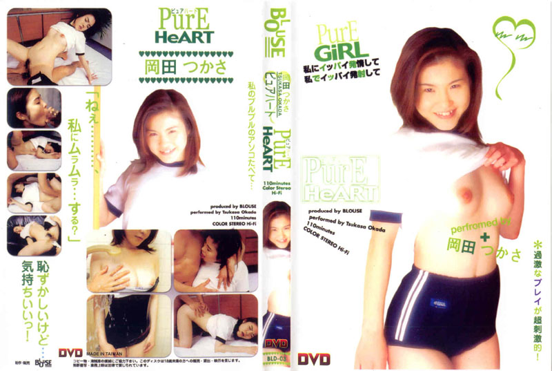Pure heart rikako sera 2by packmans - 2 3